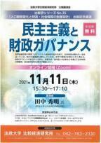 法政大学比較経済研究所公開講演会「民主主義と財政ガバナンス」11月11日(木)にオンライン(Zoom)開催