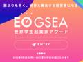 【11月27日(土)13時】世界学生起業家アワード「EO OSAKA GSEA2021 関西大会」を開催