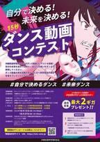 沖縄県選挙管理委員会が高校生を対象とした「ダンス動画投稿キャンペーン」を開催 ~「自分で決める!未来を決める!・ダンス動画コンテスト」~