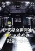 【伊賀鉄道】「伊賀線まつり2021」開催のお知らせ