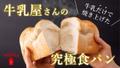牛乳だけで仕込む、牛乳屋さんの食パン!?牛乳宅配店が兵庫県尼崎で食パン専門店開業のためクラウドファンディングに挑戦!!