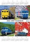 秩父鉄道の電気機関車をB1サイズポスターにした「電気機関車カレンダー付き記念乗車券」を11/3(水・祝)に先行販売