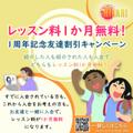 光JS 開業1周年記念 オンライン日本語レッスン料1か月無料!「友達割引キャンペーン」スタート