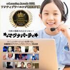 アクティブ・イングリッシュ『マグナパーティ』が第18回日本e-Learningアワードにて「アクティブラーニング特別部門賞」を受賞