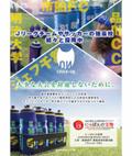元Jリーガーが開発したスクイズボトルカバー「COVER-ON」10月29日より全国発売開始