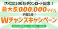 ポイ活アプリ「トリマ」正式公開から約1年で累計ダウンロード数500万を突破「500万ダウンロード記念!最大500万マイルが当たるWチャンスキャンペーン」開催