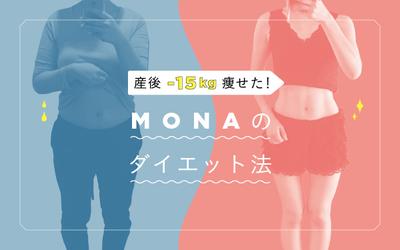 産後-15kg痩せた! MONAのダイエット法