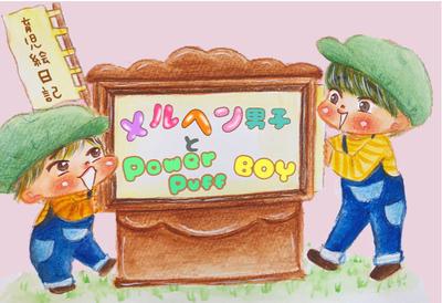 メルヘン男子とPOWER PUFF BOY