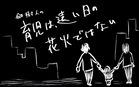 劔樹人の「育児は、遠い日の花火ではない」
