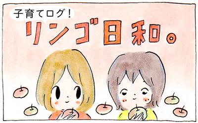 子育てログ!リンゴ日和。