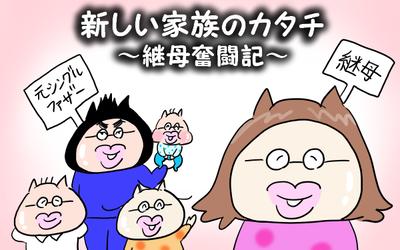 新しい家族のカタチ~継母奮闘記~