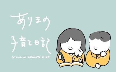 ありまの子育て日記