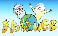 横峰沙弥香の「まめ旅Web」