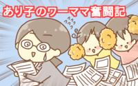 あり子のワーママ奮闘記