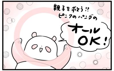 親子を救う!?ピンクのパンダのオールOK!