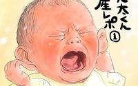 あん太くん出産レポ