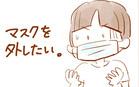 マスクを外したい