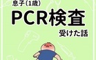 息子(1歳)がPCR検査受けた話