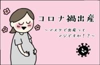 コロナ禍出産